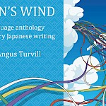 Heaven's Wind: a new bilingual anthology